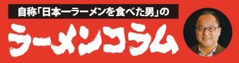 自称「日本一ラーメンを食べた男」のラーメンコラム